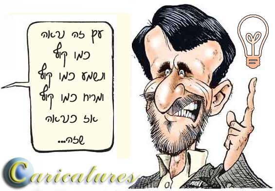 אחמדיניג'אד
